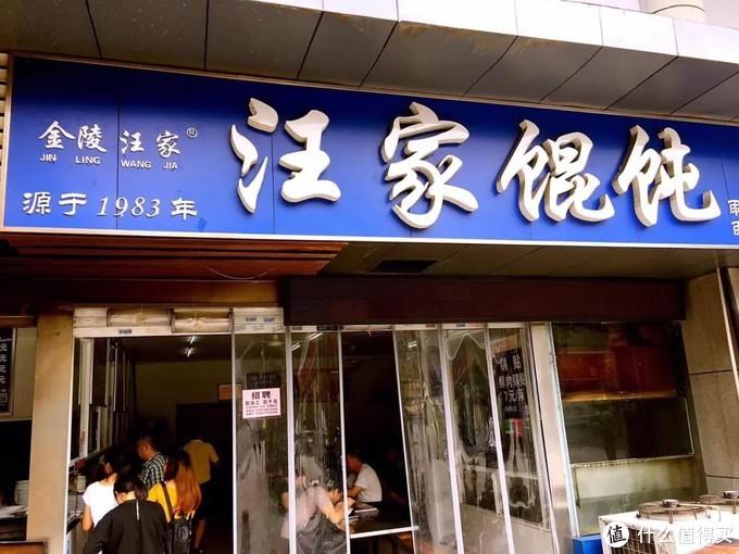 南京人钟爱的好滋味,全在这些不起眼的小店里