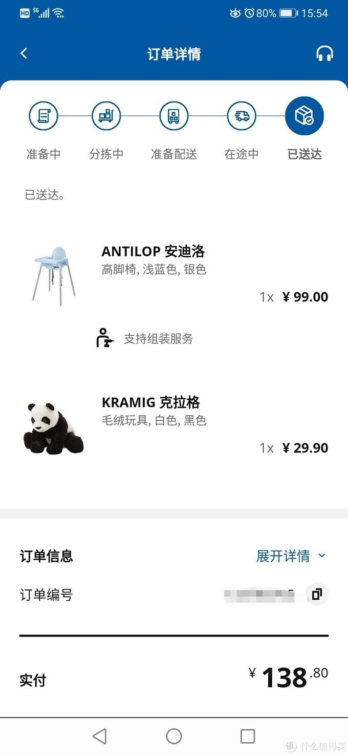 花了138元在宜家买了安迪洛高脚餐椅和克拉格熊猫毛绒玩具 开箱