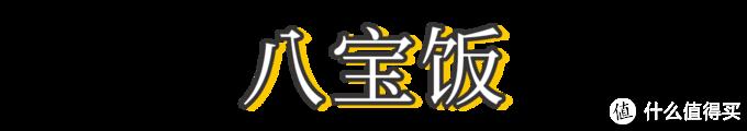 甜蜜八宝饭,软糯可口,团圆吉祥〜
