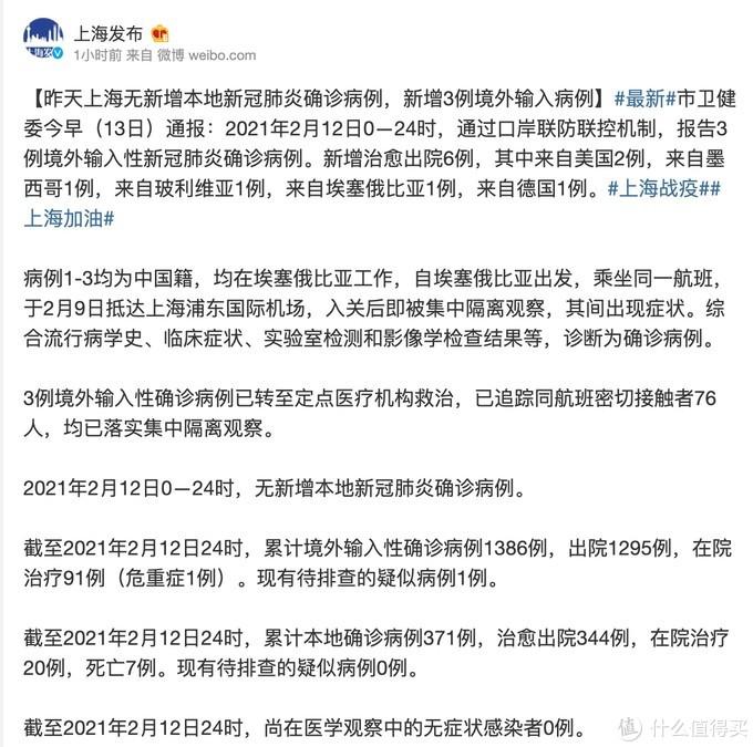 疫情快讯|昨日上海无新增本地新冠确诊病例,新增3例境外输入病例