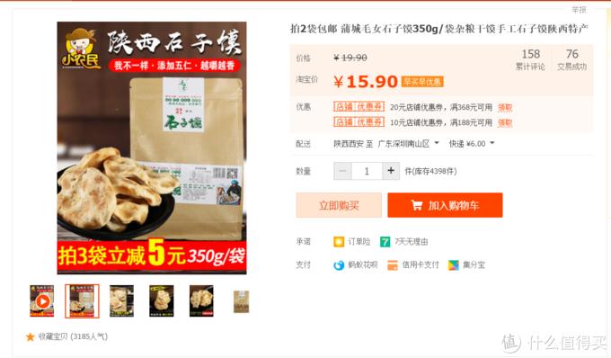 为非甜食党推荐的便宜大碗零食【第一弹】