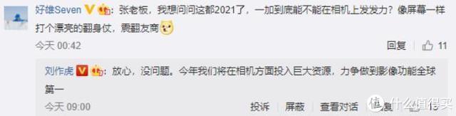 徕卡结盟华为,蔡司联手vivo,哈苏也在中国找到合作伙伴
