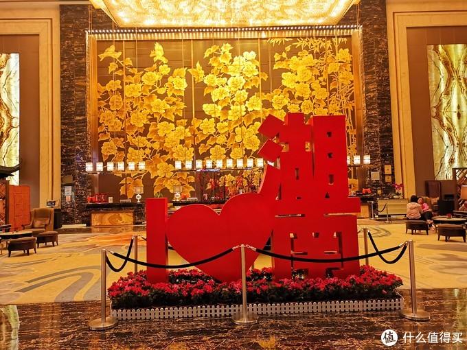 大堂前放着一个红色广告牌子写着I LOVE 湖南