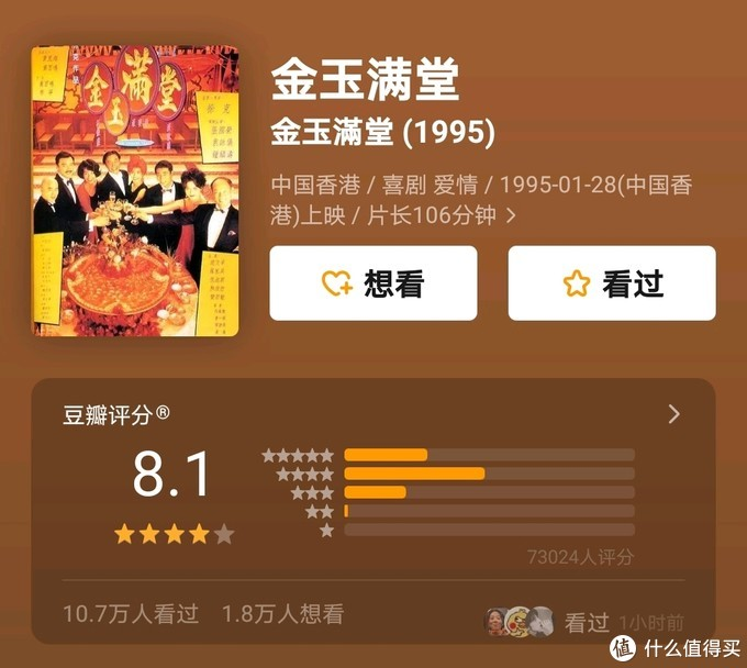 春节假期必看的10部香港经典贺岁电影