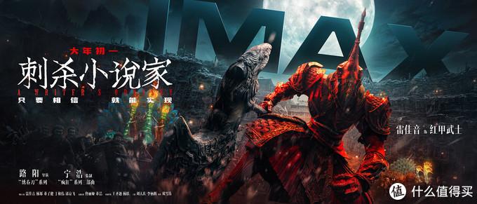 重庆取景的奇幻大片,春节档里的《刺杀小说家》,为何令人失望?