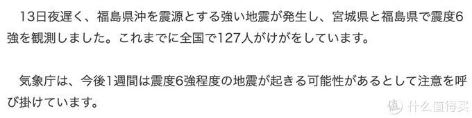 湖南邵阳游乐场高空项目故障 十余人受伤!女孩玩鞭炮引爆化粪池遇难!日本福岛再次发生7.3级地震