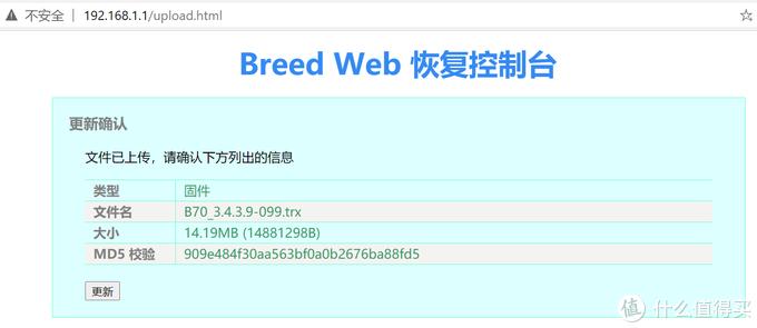 极路由B70开启SSH刷Breed之后折腾第三方固件