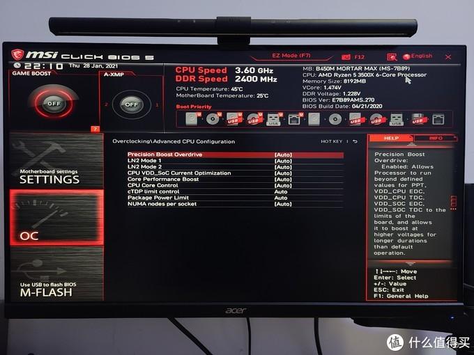 聊聊AMD 锐龙PBO(自动超频)的正确打开方式