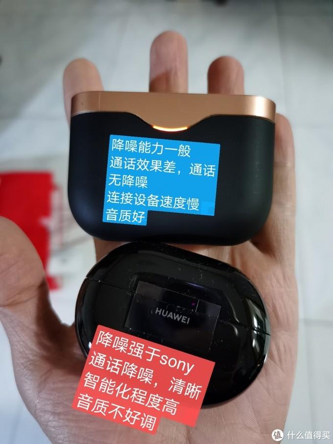 通话质量/降噪,安卓真无线耳机选哪个?Sony vs. 华为