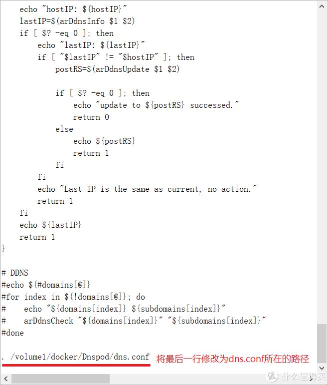 群晖IPv6动态域名解析保姆级教程