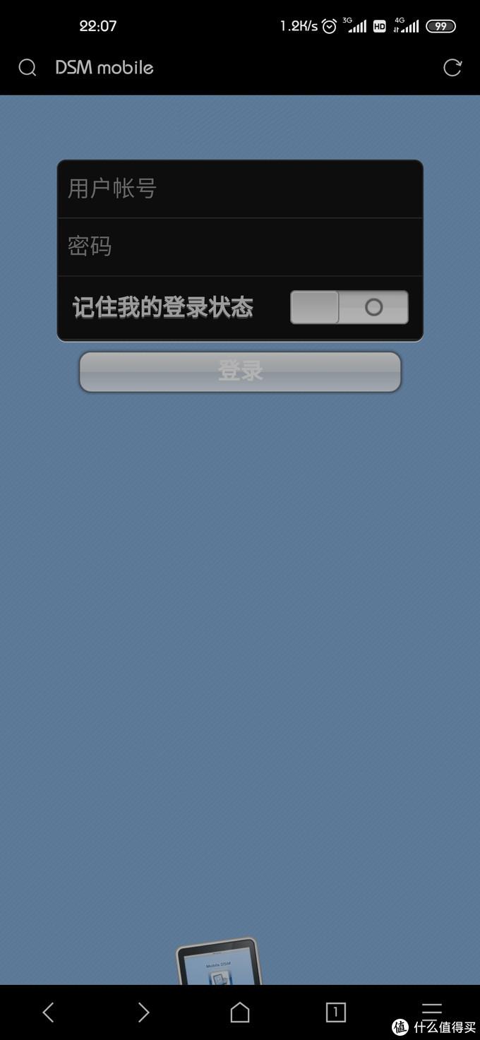 手机4G网络下正常访问群晖移动WEB端