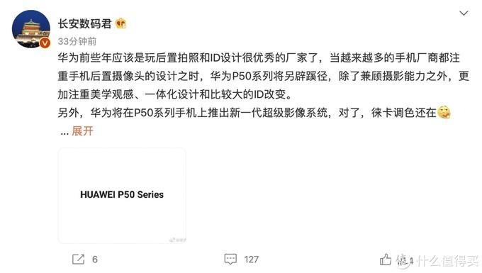 华为P50系列将推新一代超级影像系统;春晚款五菱口罩只赠不卖