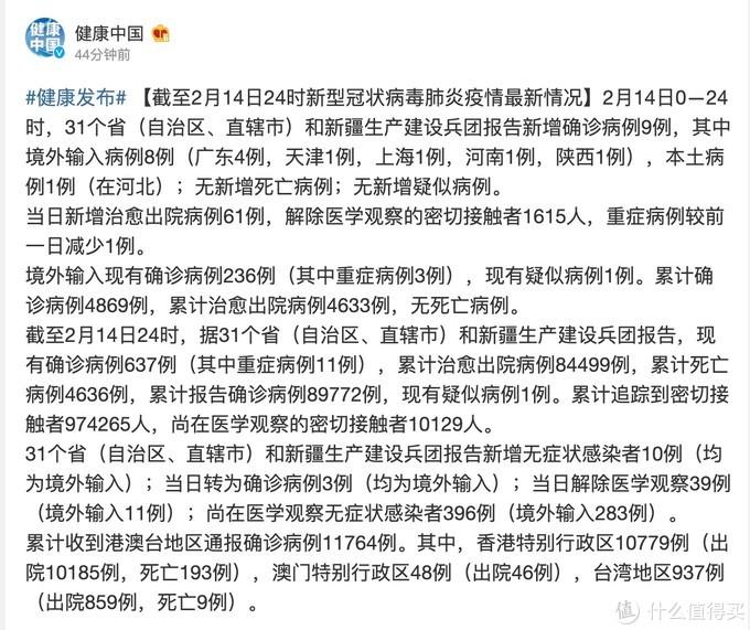 疫情快讯|31省区新增确诊病例9例