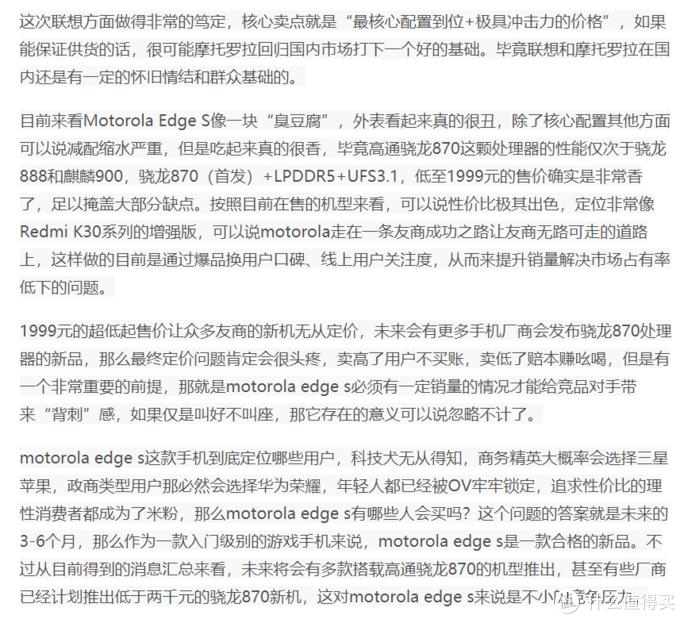 骁龙870版iQOO Neo5来了;摩托edge s再次开售