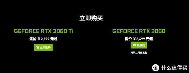 英伟达RTX3060元宵节前上市,售价已公布,能抢过矿工吗?