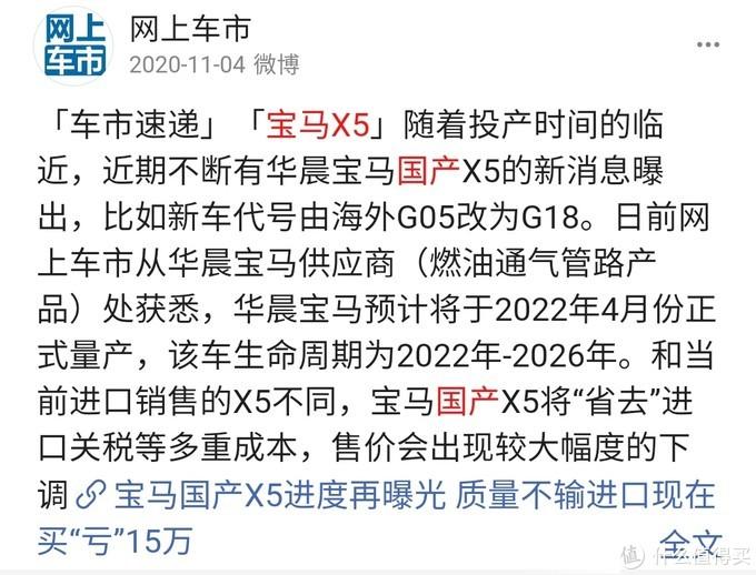 宝马X5预计2022年国产化,年产12万辆
