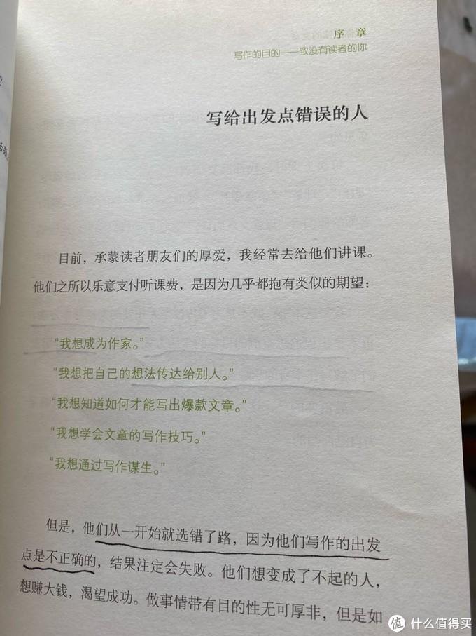 """《写你想读的文章》:日本人气专栏作家教你""""读者视角的写作方法"""""""
