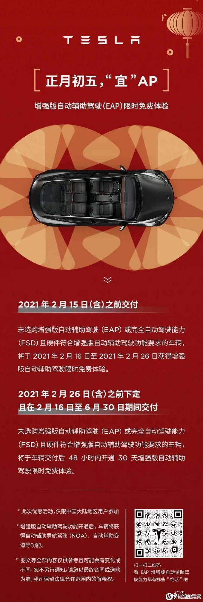 快讯:正月初五宜AP 特斯拉增强版自动辅助驾驶EAP限时免费体验