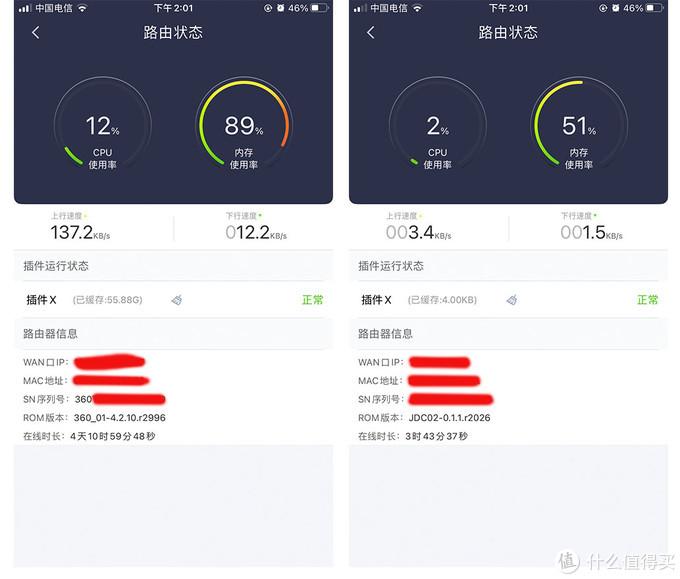 左边为360,右边为2代,2带的数据显示有问题,三个小时不能只缓存4K吧