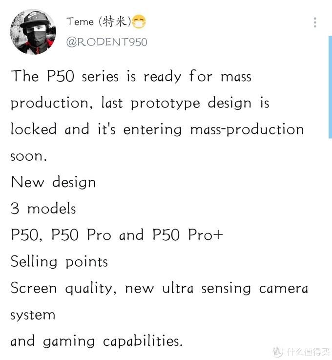 华为P50系列最新爆料:已准备好量产,即将发布!