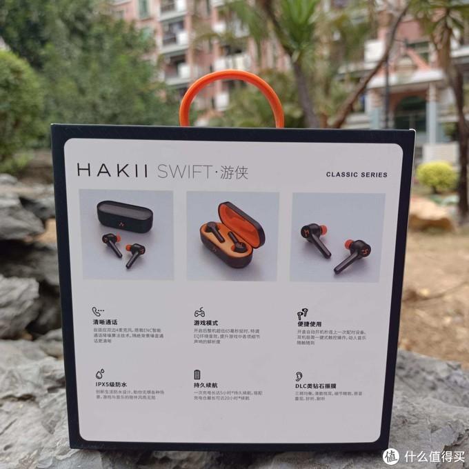 HAKII SWIFT游侠 解决蓝牙耳机游戏延迟的问题