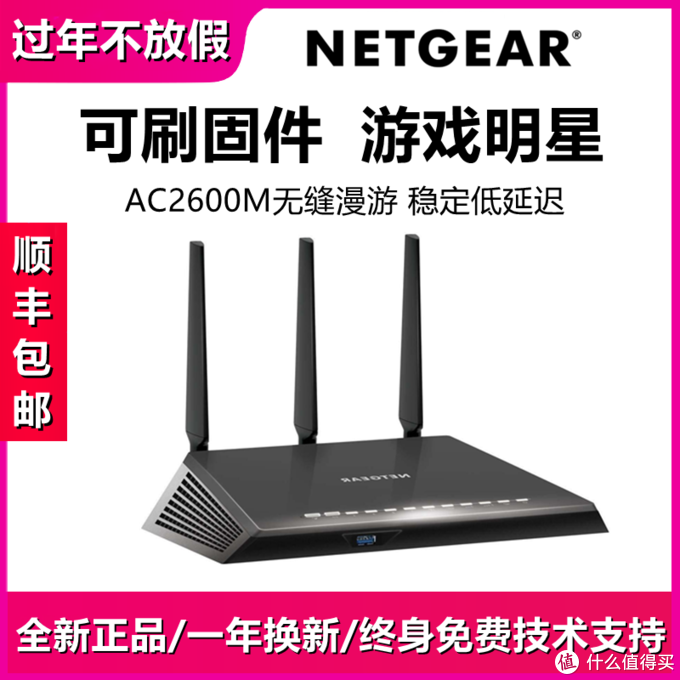 我家的网络新成员 NETGEAR网件R7450 购入体验