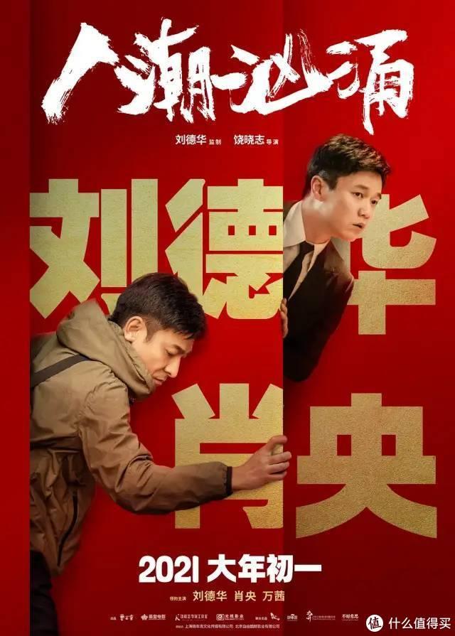 春节档4部电影大盘点,各有特色还是集体拉胯?