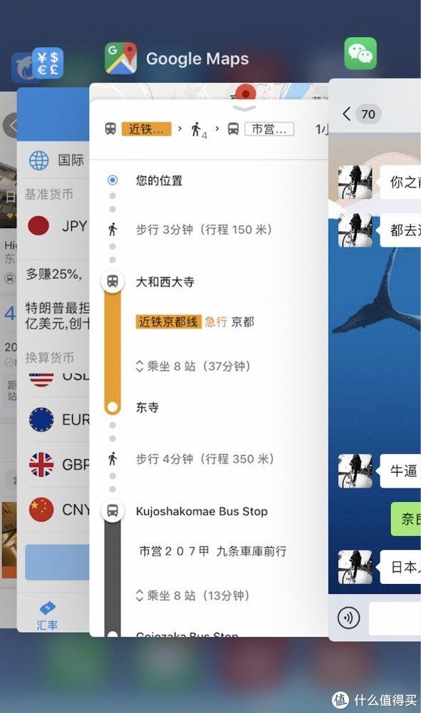 携程商旅/天天汇率/谷歌地图/微信