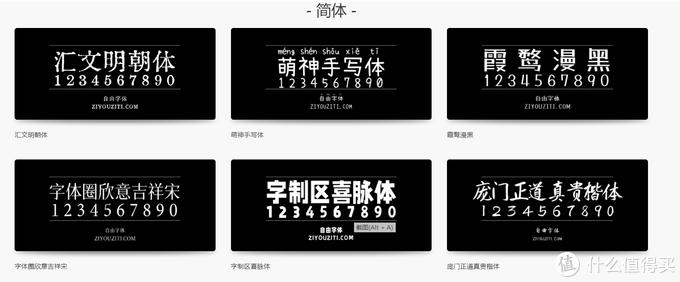 6个免费中文字体的下载网站分享,以及字体安装方法分享