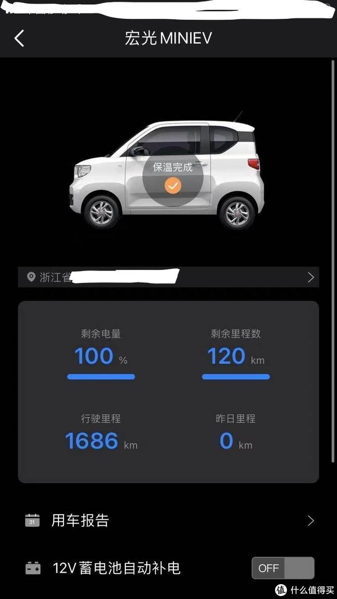 在手机上就能看车子有多少电太重要了!还有行驶中能给电池充电。可以在手机上开启补电功能。