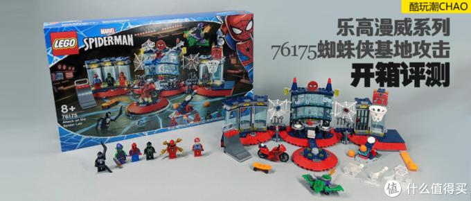 乐高漫威系列76175蜘蛛侠基地攻击开箱评测