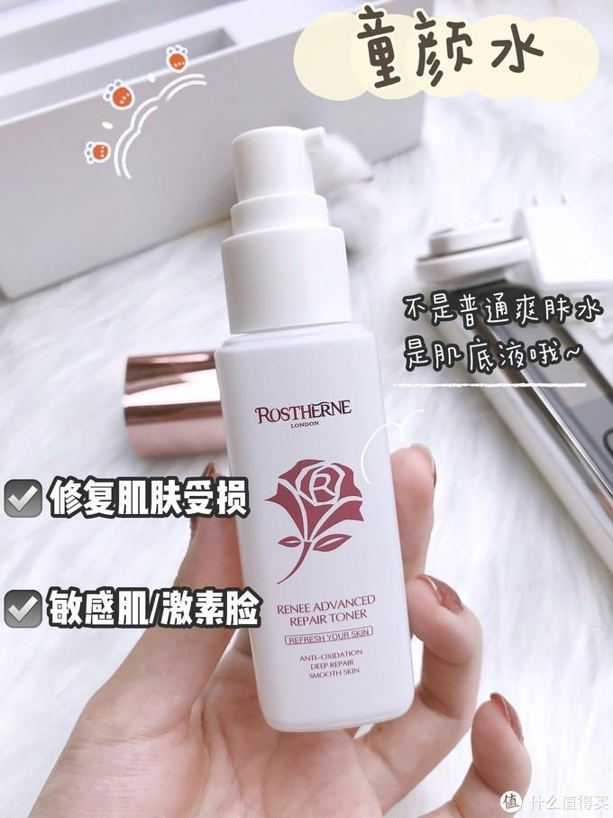 敏感肌护肤品十大品牌,芮思琳童颜水,敏感肌也能放心用!