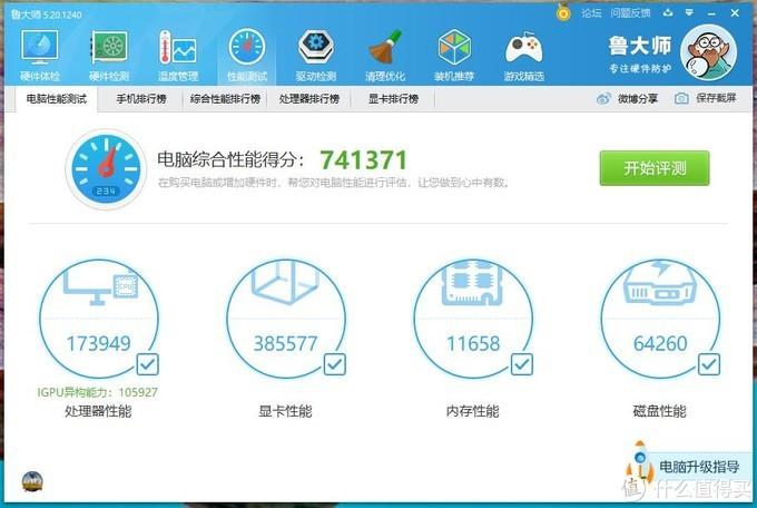 幻13+XG Mobile娱乐大师跑分