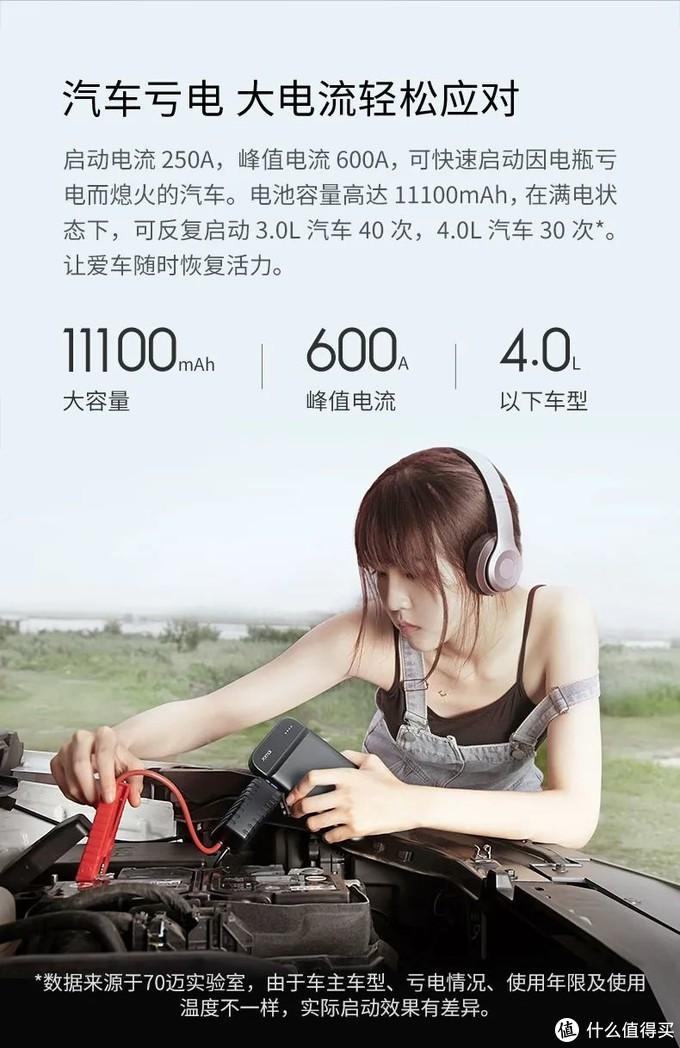 能给汽车充电的充电宝——70迈汽车应急启动电源使用体验