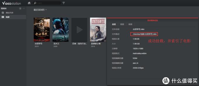 群晖NFS远程加载管理Windows文件夹看电影