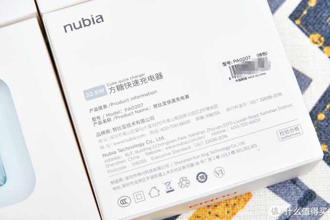 缤纷色彩、小体积里的大功率,努比亚22.5W方糖快充体验
