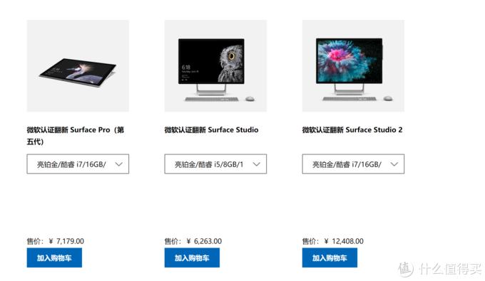 """""""教育+官翻""""优惠叠加,微软商城教育专区官翻产品购买流程"""