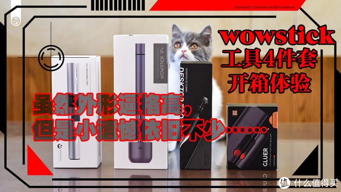 虽然外形高级,但是小遗憾依旧不少|wowstick工具4件套|试用分享|玩味生活陈明