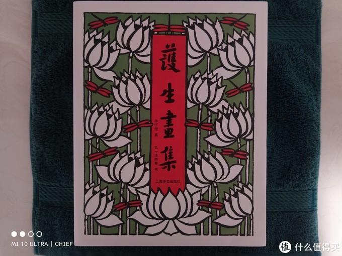 今日闲读丰子恺——《护生画集》