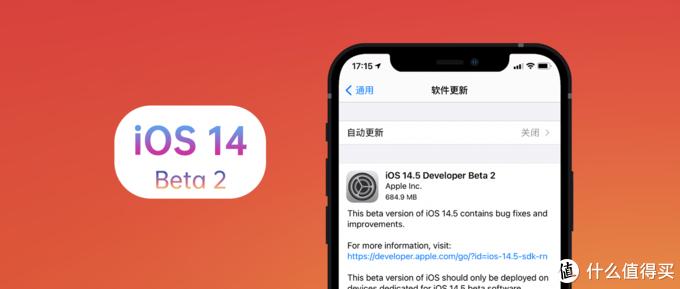 苹果iOS 14.5 Beta 2体验:更新不少,续航稳定