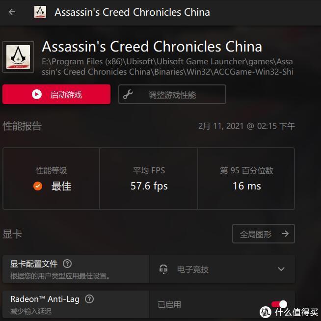 刺客信条编年史中国