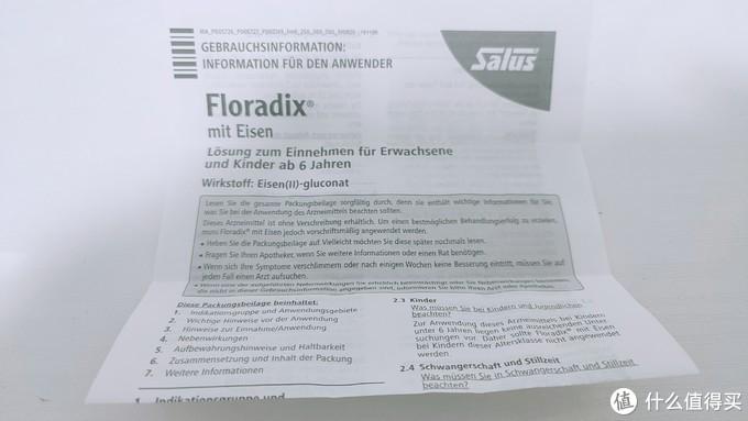 补铁又补血,莎露斯铁元(Salus Floradix)德国进口红铁口服液