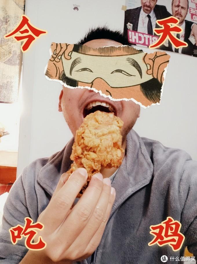 今天吃鸡!