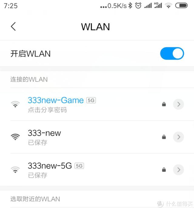 新年路由器升级计划 告别网络卡顿 独立5G频道玩游戏 领势Velop MX5300体验