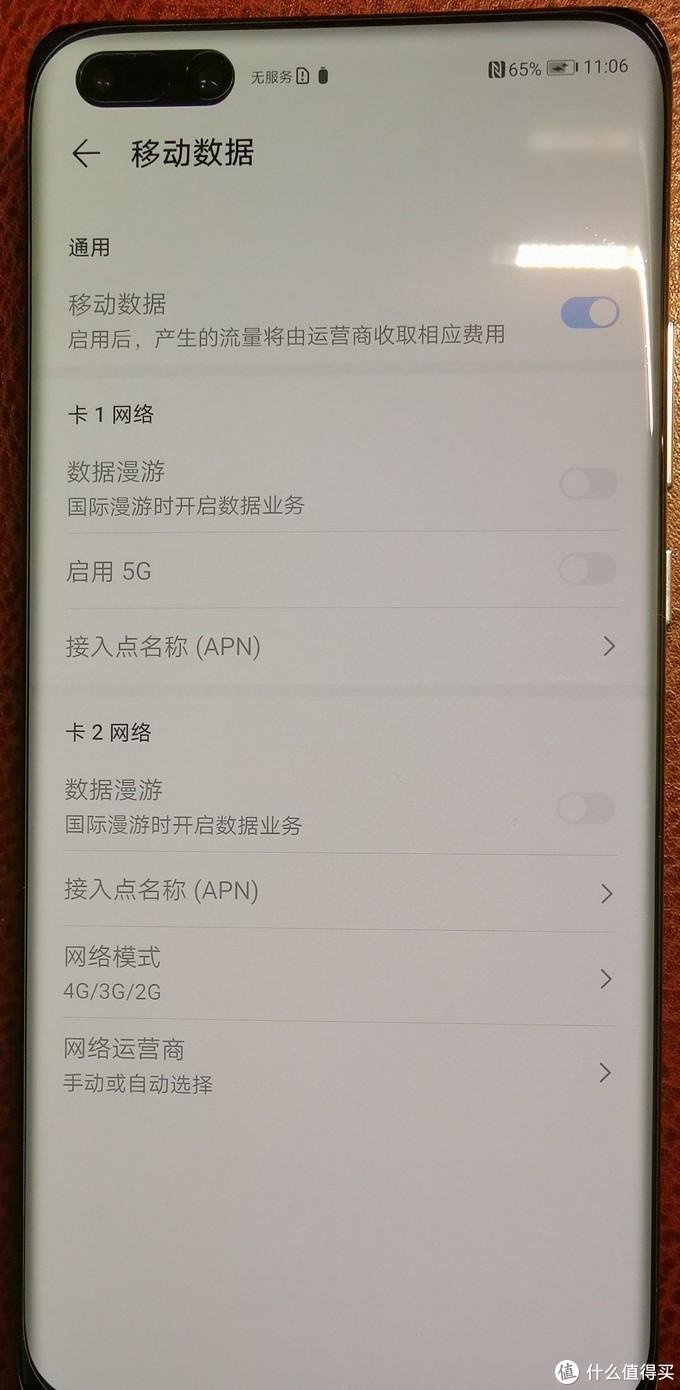 欧版P40Pro256G开箱、5G确认及刷机网速测试