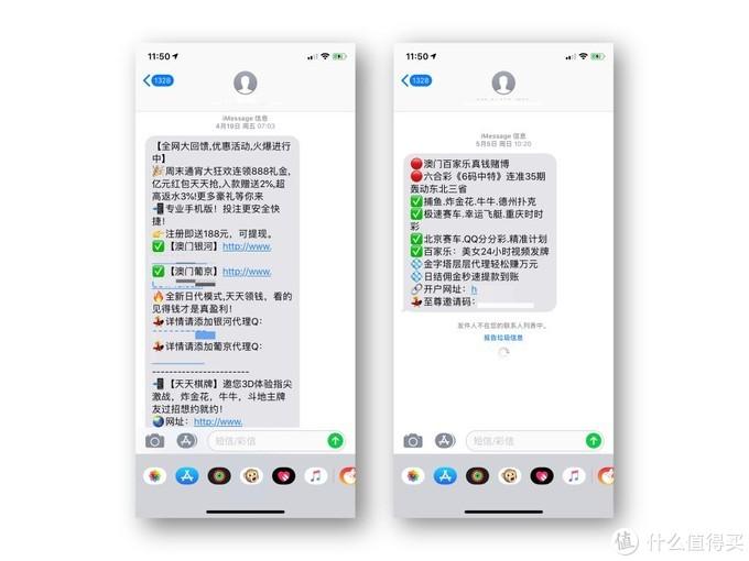 苹果手机如何避免垃圾短信的骚扰?