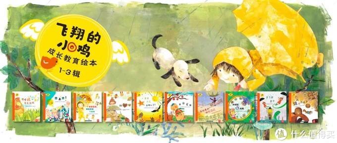 3岁+宝宝必看!!成长教育系列《飞翔的小鸡》——开发语言和创造力