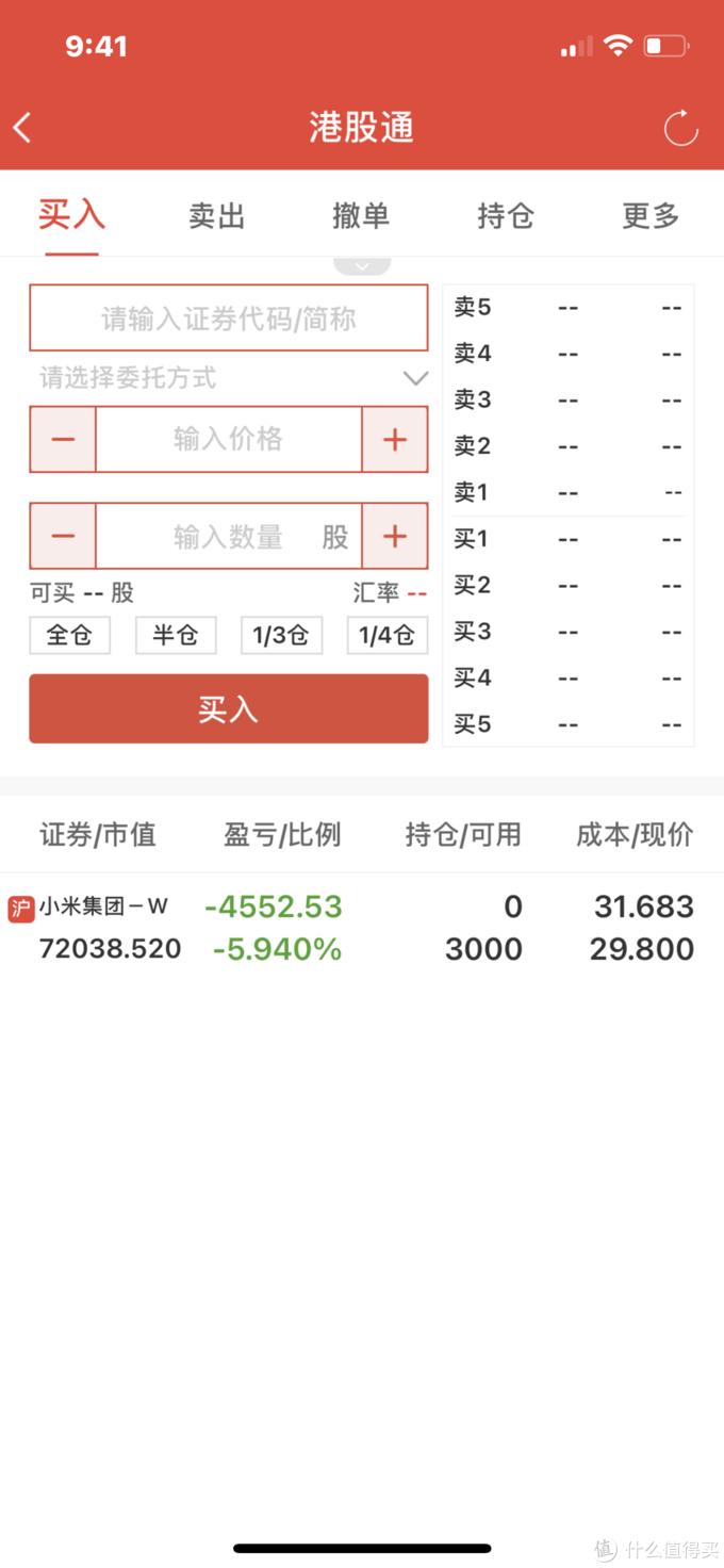 2021年2月18日股市日常