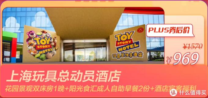 PLUS会员看过来,上海迪士尼这样玩,开心又省钱!(内附传送门)