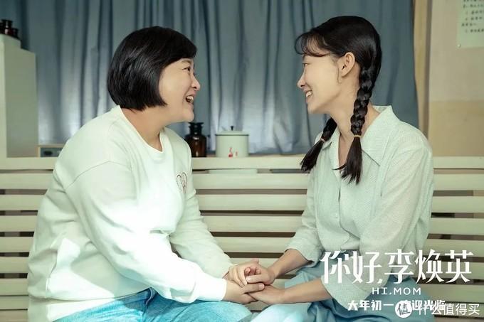 《你好,李焕英》你的笑容,是花季少女时妈妈的样子